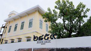 บ้าน 2459 สถาปัตยกรรมชิโน-โปรตุกีส ความท้าทายในการปรับปรุง ระบบสุขาภิบาล