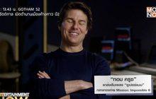 """""""ทอม ครูซ"""" แกล้งฮัมเพลง """"ซูเปอร์แมน"""" กลางกองถ่าย Mission: Impossible 6"""
