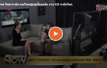 มรกต โพธารามิก คนไทยผู้อยู่เบื้องหลัง งาน CG ระดับโลก