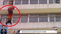 กู้ภัยกระโดดถีบหญิงสาวคิดสั้นเพื่อช่วยชีวิต