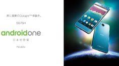 เผยโฉมมาแล้วกับ Android One 507SH เอนดรอยด์ตัวใหม่จาก Sharp