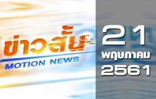 ข่าวสั้น Motion News Break 1 21-05-61