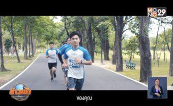 งานวิ่งแห่งปี ดีต่อใจ TMB / ING PARKRUN 2019