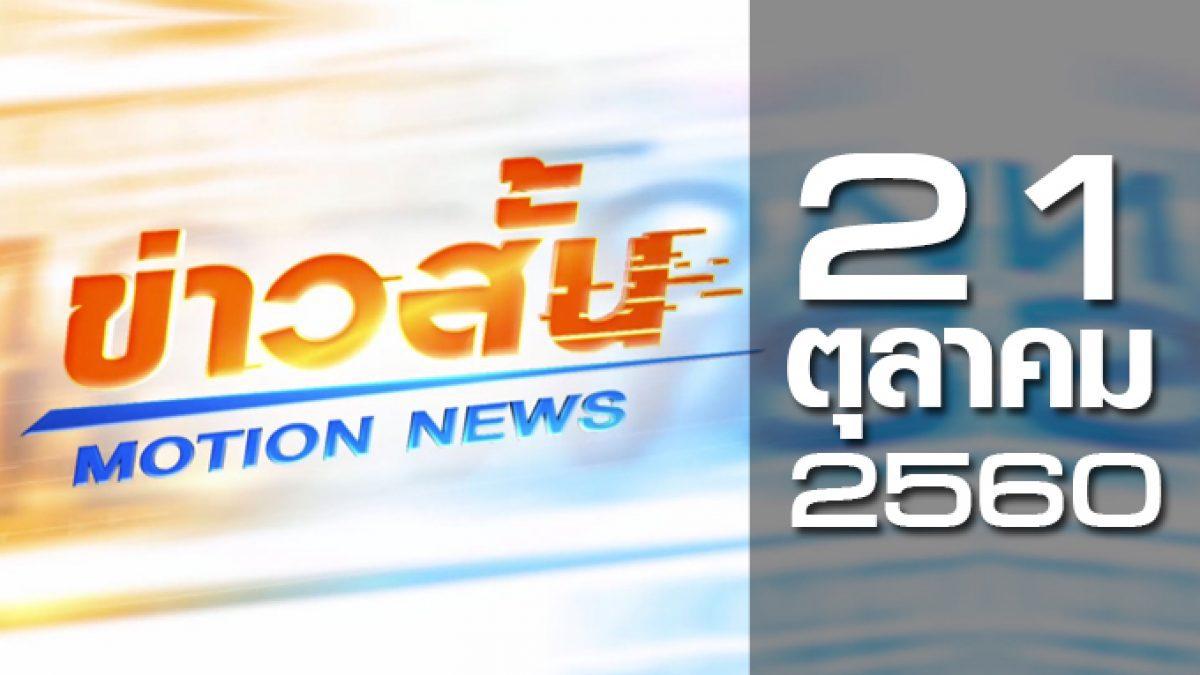 ข่าวสั้น Motion News Break 2 21-10-60