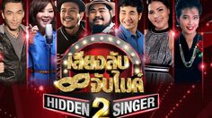 HIDDEN SINGER THAILAND SEASON 2 เตรียมเปิดออดิชั่น!