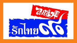 FM 90 ลูกทุ่ง รักไทย