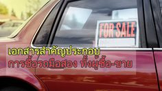 ซื้อ-ขาย รถมือสอง ต้องใช้เอกสารใดประกอบบ้าง??
