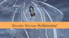 หรือวันเดอร์วูแมนจะขับเจ็ตล่องหน? ในหนัง Wonder Woman 1984