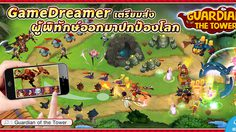 Game Dreamer เตรียมส่ง Guardian of The Tower เกมกันป้อมแนวใหม่ออกพิทักษ์โลก