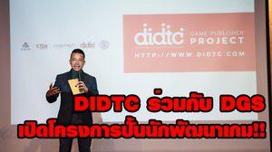 DIDTC ร่วมกับ DGS เปิดโครงการปั้นนักพัฒนาเกม Game Publisher !!
