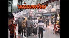 เอาใจไปเลย!  ชาวบ้านที่วิเชียรบุรี หยุดยืนร้องเพลงชาติ ท่ามกลางสายฝนในวันสงกรานต์