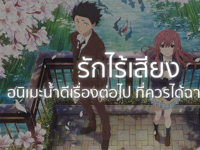 รักไร้เสียง อนิเมะน้ำดีเรื่องต่อไปที่ควรได้ฉายในโรงหนังไทย!