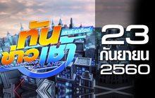 ทันข่าวเช้า เสาร์-อาทิตย์ Good Morning Thailand 23-09-60