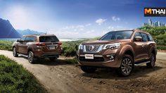 เปิดตัว Nissan Terra 2018 ใหม่ ครั้งแรกของประเทศไทย