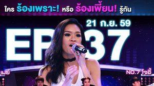 I Can See Your Voice Thailand นักร้องซ่อนแอบ 21 กันยายน 2559