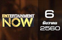 Entertainment Now 06-12-60