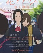 The Case of Hana & Alice ฮานะ & อลิซ: ปริศนาโรงเรียนหลอน