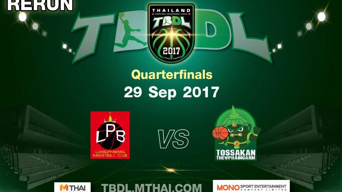 การเเข่งขันบาสเกตบอล TBDL2017 Quarter Final : หลวงพระบาง สปป.ลาว VS ทศกัณฐ์ ทิวไผ่งาม ( 29 Sep 2017 )