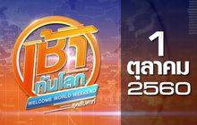 เช้าทันโลก สุดสัปดาห์ Welcome World Weekend 01-10-60