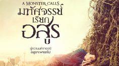 ประกาศผล : ดูหนังใหม่ รอบพิเศษ A Monster Calls มหัศจรรย์เรียกอสูร