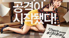 ซีรีส์เกาหลี Rude Miss Young Ae (Season 15)