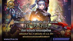 C9 เปิดฉาก Chaos Spire ความท้าทายระดับ Extreme รอการพิสูจน์ 25 ม.ค.นี้
