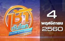 เช้าทันโลก สุดสัปดาห์ Welcome World Weekend 04-11-60