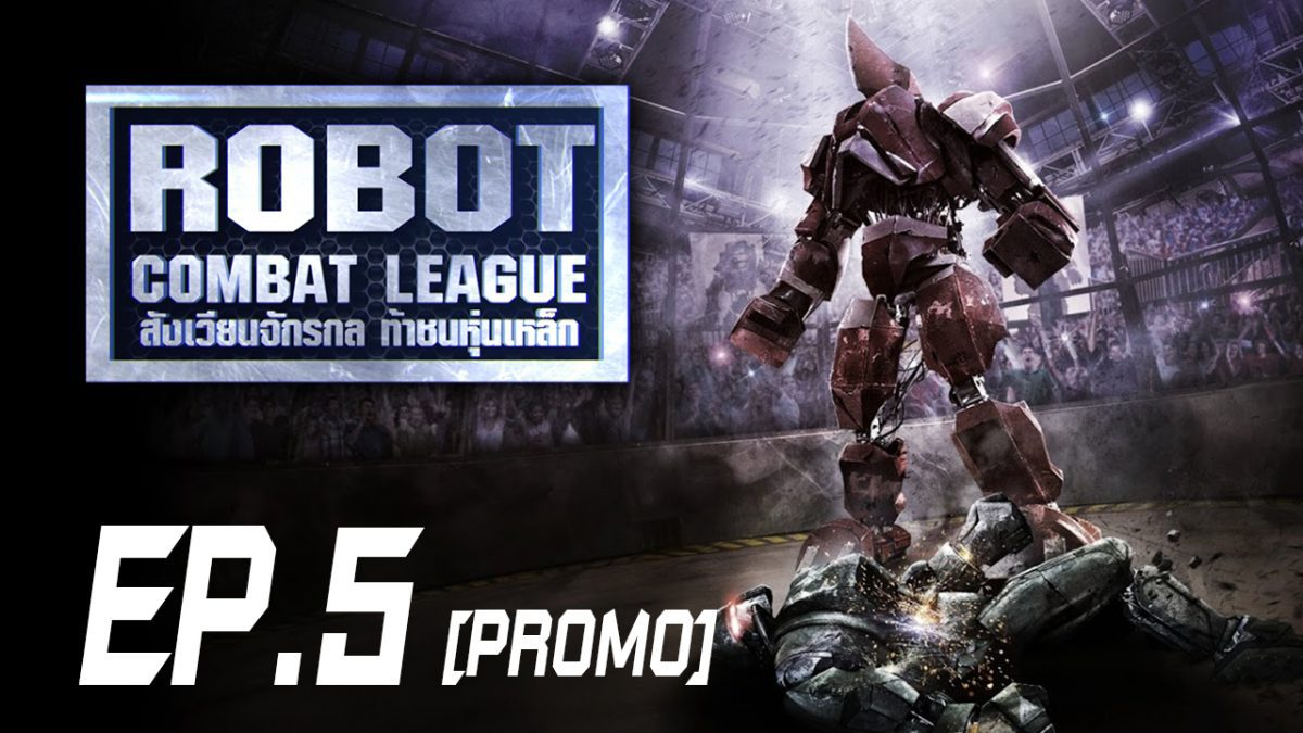 Robot Combat League สังเวียนจักรกล ท้าชนหุ่นเหล็ก S1 EP.5 [PROMO]
