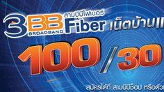 ดุเดือด!! 3BB ปรับแพคเกจใหม่ 100/30 MB ราคา 700 บาท สู้ศึกสงครามอินเทอร์เน็ตไฟเบอร์