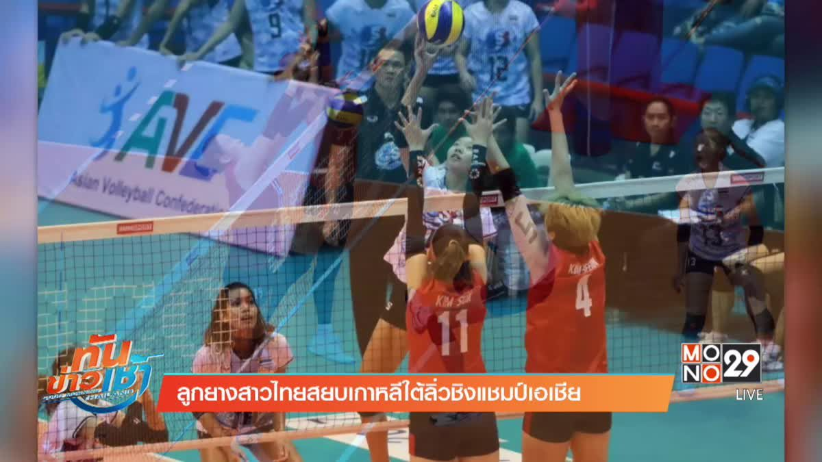 ลูกยางสาวไทยสยบเกาหลีใต้ลิ่วชิงแชมป์เอเชีย