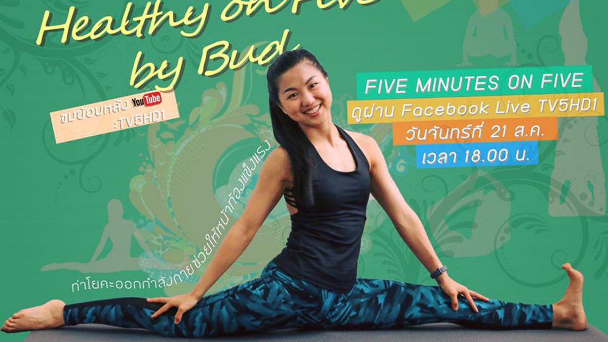 ท่าโยคะออกกำลังกาย ช่วยให้หน้าท้องแข็งแรง Healthy on 5 By BUD