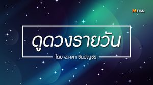 ดูดวงรายวัน ประจำวันศุกร์ที่ 24 พฤศจิกายน 2560 โดย อ.คฑา ชินบัญชร