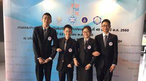 ส่งแรงใจเชียร์ 4 เด็กไทย แข่งเคมีโอลิมปิกระหว่างประเทศ ครั้งที่ 49 ไทยเจ้าภาพ