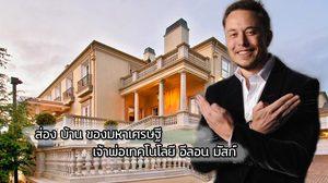 ส่อง บ้านทั้ง 5 หลังย่าน Bel Air ของ มหาเศรษฐี เจ้าพ่อเทคโนโลยี อีลอน มัสก์
