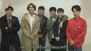 """B2ST หยอดบิวตี้ไทย """"ขอบคุณที่ยังรักกัน"""" พร้อมเจอกัน 27 ธ.ค.นี้"""