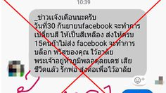 เพจดังเตือน ข้อความ FB แจ้งเปลี่ยนเป็นสีเหลืองสุดมั่ว
