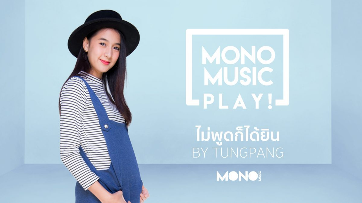 "[MONO MUSIC PLAY!] G-TWENTY - ""ไม่พูดก็ได้ยิน"" by TUNGPANG"