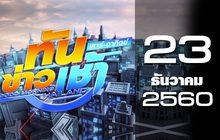ทันข่าวเช้า เสาร์-อาทิตย์ Good Morning Thailand 23-12-60