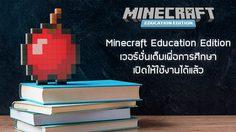 Minecraft Education Edition เวอร์ชั่นเต็มเพื่อการศึกษาเปิดให้ใช้งานได้แล้ว