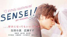 รีวิว Sensei! (My Teacher) หัวใจฉัน แอบรักเซนเซย์