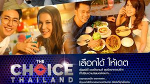 """ดูย้อนหลัง!!! THE CHOICE THAILAND เลือกได้ให้เดต EP.11 12 ธันวาคม 2558 """"ตูน-เต็งหนึ่ง-อิ๊ก-บอย"""""""