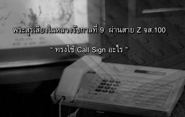 ในหลวงรัชกาลที่ 9 ทรงใช้ call sign อะไรผ่านโทรศัพท์สาย Z ของ จส.100