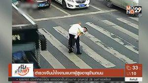 ตำรวจจีนน้ำใจงาม แบกชายผู้สูงอายุข้ามถนนในเมืองเหมียนหยาง