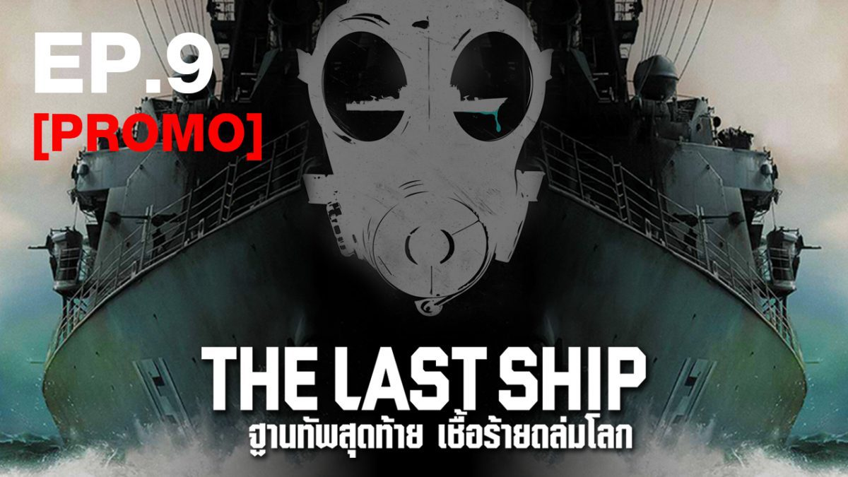 The Last Ship ฐานทัพสุดท้าย เชื้อร้ายถล่มโลก ปี1 EP.9 [PROMO]