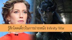 แคร์รี คูน แชร์ประสบการณ์ความโดดเดี่ยว ในการถ่ายหนัง Avengers: Infinity War