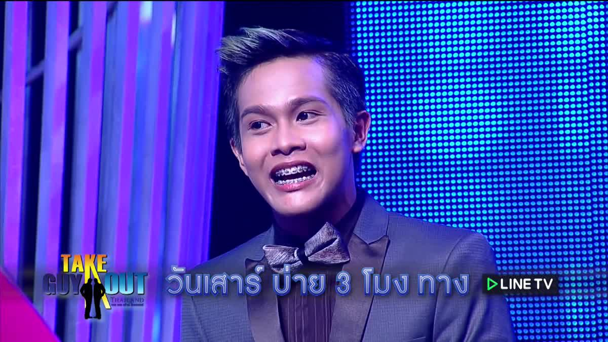 SPOT - Take Guy Out Thailand EP.26 (3 ธ.ค. 59)