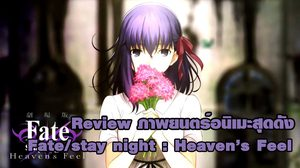 [Review] ภาพยนตร์ Fate/stay night : Heaven's Feel !!