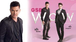 'เต๋า สมชาย' หวนคืนเวทีคอนเสิร์ต!! ประชัน 'เต๋า เศรษฐพงศ์'
