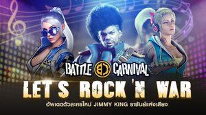 Battle Carnival ส่งตัวละครใหม่ Jimmy King ราชันย์แห่งเสียงดนนตรีแล้ววันนี้!