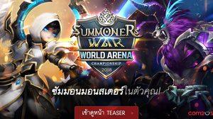 Summoners War World Arena Championship 2018 กลับมาแล้ว!